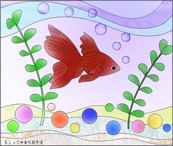 金魚のコピー